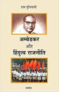 Ambedkar aur Hindutva Rajneeti